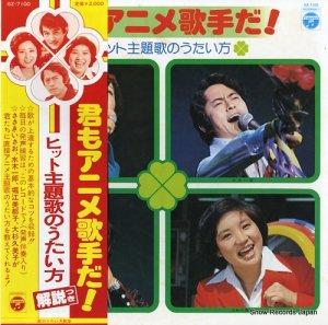 V/A - 君もアニメ歌手だ!/ヒット主題歌の歌い方 - GZ-7100