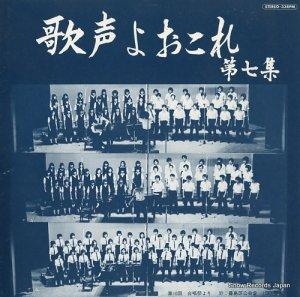 東京都立赤城台高等学校 - 歌声よおこれ第七集 - FO-1373