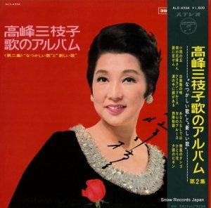高峰三枝子 - 歌のアルバム第2集 - ALS-4334