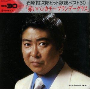 石原裕次郎 - ヒット歌謡ベスト30/赤いハンカチーブランデーグラス - PP-1043-4
