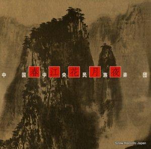 李煥之 - 春江花月夜 - VIC-9029-30