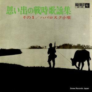 キングオーケストラ - 思い出の戦時歌謡集(その1)/ババロスク小唄 - LKF1158