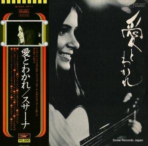 グラシェラ・スサーナ - 愛とわかれ - ETP-72047