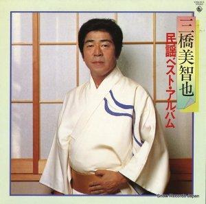三橋美智也 - 民謡ベスト・アルバム - K20G-5014