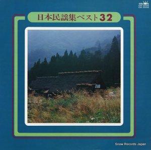 クラウン・オーケストラ - 日本民謡集ベスト32 - GW-20005-6