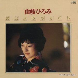 由岐ひろみ - 民謡ふるさとの旅 - SW-5090