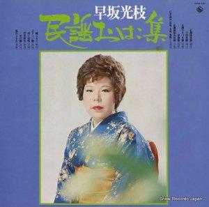 早坂光枝 - 民謡おはこ集 - SKM151