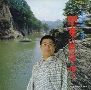 小沢千月 - 関東の民謡を唄う - TF-40049