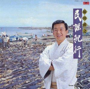 原田直之 - 民謡紀行 - 20MX6002