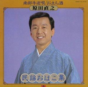 原田直之 - 民謡おはこ集 - MF1037