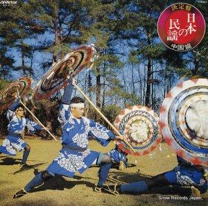 V/A - 決定盤日本の民謡/中国篇 - SJV-6116