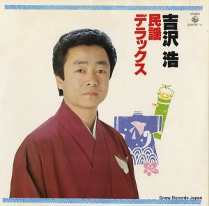 吉沢浩 - 民謡デラックス - SKM257-8