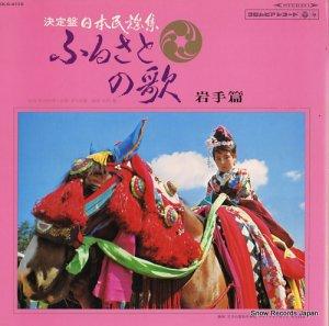 V/A - ふるさとの歌/岩手篇 - DLS-4106