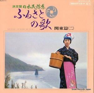 V/A - ふるさとの歌/関東篇(二) - DLS-4111