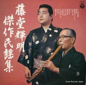 藤堂輝明 - 傑作民謡集 - FW-7023