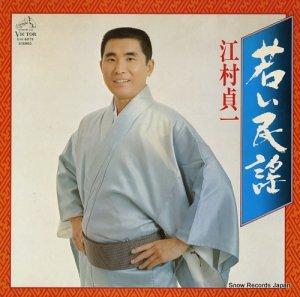 江村貞一 - 若い民謡 - SJV-6073