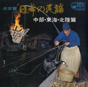 V/A - 決定盤日本の民謡/中部・東海・北陸篇 - JV-1104-5-S