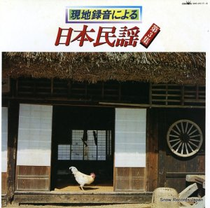 V/A - 現地録音による「日本民謡」第3集 - GWC-2017-8