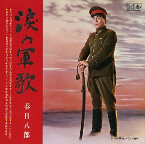 春日八郎 - 涙の軍歌 - SKK611