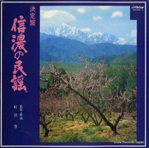 V/A - 決定盤・信濃の民謡 - SJV-6141-2