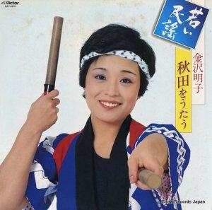 金沢明子 - 若い民謡/秋田をうたう - SJV-2070