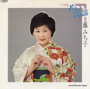 藤みち子 - 若い民謡 - SJV-2074