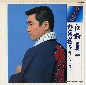 江村貞一 - 若い民謡/北海道をうたう - SJV-2072