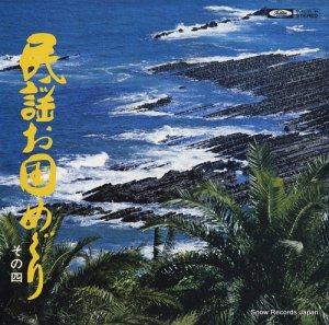 V/A - 民謡お国めぐり/その四 - TF-40095-96