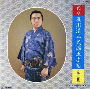 及川清三 - 民謡玉手箱第5集 - NT-4521