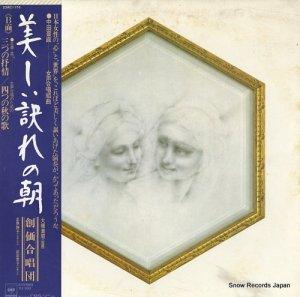 大槻義昭 - 中田喜直:美しい訣れの朝 - 23AC1174