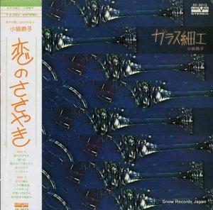 小坂恭子 - ガラス細工 - AV-3013