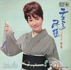 江利チエミ - チエミの民謡(ハイライツ第2集) - SKK61
