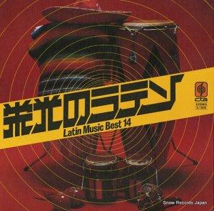 見砂直照と東京キューバン・ボーイズ - 栄光のラテン - A-1006