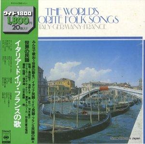 V/A - 世界の民謡/イタリア・ドイツ・フランスの唄 - SOLI41