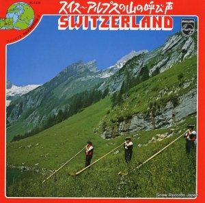 V/A - スイス〜アルプスの山の呼び声 - PC-1550