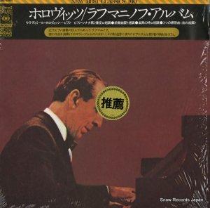 ウラディミール・ホロヴィッツ - ホロヴィッツ / ラフマニノフ・アルバム - SOCL1061