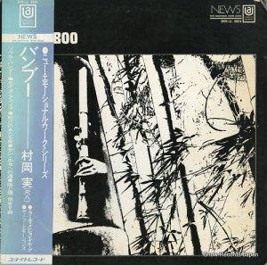 村岡実 - バンブー - SKK(U)3001