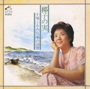 小鳩くるみ - 椰子の実/日本の詩情 - DX-15012