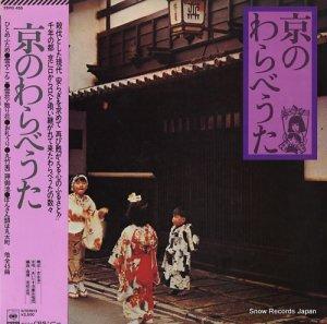 あいりす児童合唱団 - 京のわらべうた - 25AG455