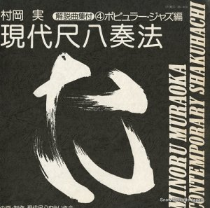 村岡実 - 現代尺八奏法 - LRS-464