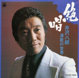 井沢八郎 - 絶唱/演歌の世界 - AX-7232