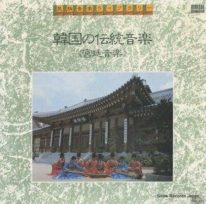 V/A - 韓国の伝統音楽/宮廷音楽 - K20C5117