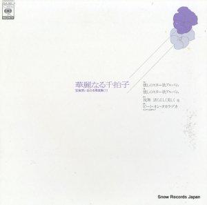 V/A - 華麗なる千拍子/宝塚想い出の名場面集(1) - FCLA493-4