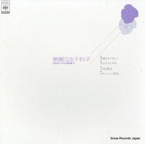 V/A - 華麗なる千拍子/宝塚想い出の名場面集(2) - FCLA495-6