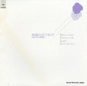 V/A - 華麗なる千拍子/宝塚想い出の名場面集(3) - FCLA497-8