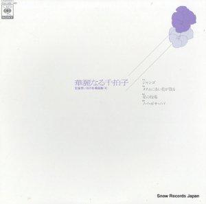 V/A - 華麗なる千拍子/宝塚想い出の名場面集(4) - FCLA499-500