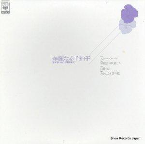 V/A - 華麗なる千拍子/宝塚想い出の名場面集(7) - FCLA505-6