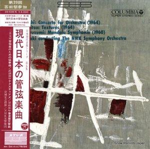 岩城宏之 - 現代日本の管弦楽曲 - OS-535-N