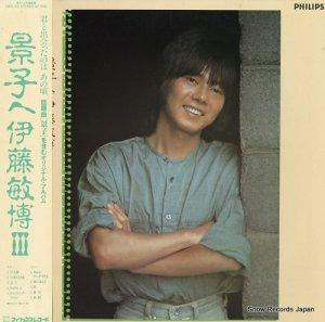 伊藤敏博 - 景子へ/伊藤敏博3 - 28PL-65