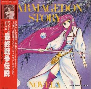 ノヴェラ - 最終戦争伝説・オリジナルアルバム - K25G-7134